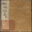 康熙郓城县志(8卷 康熙55年刻本)PDF下载