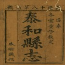 乾隆泰和县志(40卷 乾隆十八年刻本)PDF下载