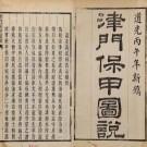 道光津门保甲图说(不分卷 不著纂人)PDF下载