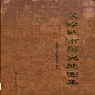 天津城市历史地图集(2004版 天津古籍出版社)PDF下载
