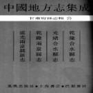 道光两当县新志 乾隆两当县志 光绪合水县志 乾隆合水县志.pdf下载