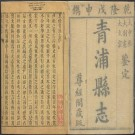 乾隆青浦县志(40卷 乾隆53年刻本)PDF下载