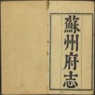 乾隆苏州府志(80卷 乾隆13年刻本)PDF下载
