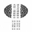 道光再续掖县志 光绪三续掖县志 民国四续掖县志.pdf下载
