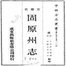 宣统固原州志12卷.pdf下载
