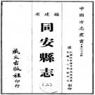 民国同安县志42卷.pdf下载