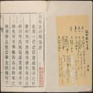 乾隆沈丘县志(12卷 乾隆11年刻本)PDF下载