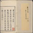 乾隆寿州志(12卷 乾隆32年刻本)PDF下载