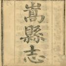 康熙嵩县志(10卷附首1卷 康熙32年)PDF下载