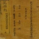 乾隆嵩县志(30卷附卷首1卷 乾隆32年)PDF下载