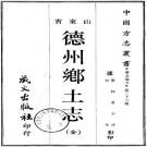 光绪德州乡土志(手抄本)PDF下载