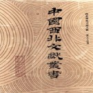 乾隆盐茶厅志备遗 康熙隆德县志 民国化平县志.pdf下载
