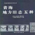 青海地方旧志五种(1989版)PDF下载