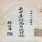 民国大中华河南省地理志.pdf下载