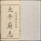 康熙太平府志(40卷附首1卷 康熙12年)PDF下载