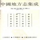 嘉庆会同县志 民国文昌县志 康熙乐会县志 宣统乐会县志.pdf下载