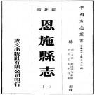 同治恩施县志(12卷 同治7年刊本)PDF下载