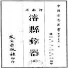 民国浚县彝器.pdf下载
