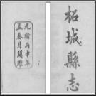 光绪柘城县志(10卷 光绪22年刊本)PDF下载
