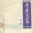 广丰县文史资料(1-5辑)PDF下载