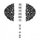 乾隆泾阳县志 道光重修泾阳县志 宣统重修泾阳县志.pdf下载