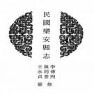 民国乐安县志 康熙新修齐东县志 民国齐东县志.pdf下载
