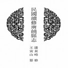 民国续修广饶县志 乾隆青城县志 民国青城续修县志.pdf下载