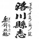 民国洛川县志(26卷 民国33年铅印本)PDF下载