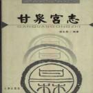 甘泉宫志(姚生民编 2003版)PDF下载