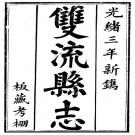 光绪双流县志(4卷 彭琬修 光绪3年刊本)PDF下载