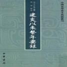 建炎以来系年要录(全四册 中华书局 1956版)PDF下载