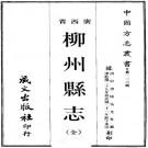 乾隆柳州县志(10卷 乾隆29年)PDF下载