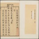 康熙天长县志(4卷 康熙12年刻本)PDF下载