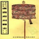 康熙左州志 乾隆庆远县志.pdf下载