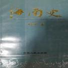 林日举著:海南史(2002版)PDF下载