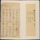 康熙桐城县志(8卷 康熙23年增刻本)PDF下载