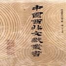 民国甘肃通志稿(130卷 全3册)PDF下载
