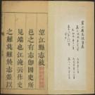 乾隆望江县志(8卷 乾隆33年刻本)PDF下载