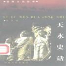 马天彩:天水史话(1992版)PDF下载
