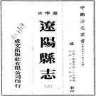 民国辽阳县志(40卷 民国17年铅印本)PDF下载