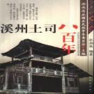 溪州土司八百年(2001版)PDF下载
