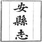 嘉庆安县志30卷.pdf下载