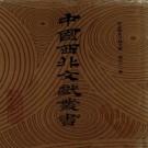 顺治灵台志 乾隆泾州志.pdf下载