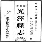 光绪重纂光泽县志 30卷 光绪23年刊本 PDF下载