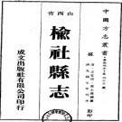 光绪榆社县志 10卷 光绪7年排印本 PDF下载