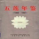 五莲年鉴(1989-1997)PDF下载
