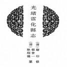 光绪沾化县志(16卷 光绪17年版)PDF下载