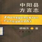 中阳县方言志(1990版)PDF下载