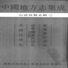 乾隆宁武府志 咸丰续宁武府志 光绪代州志.pdf下载