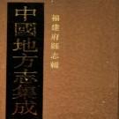 乾隆泉州府志 76卷 乾隆28年刻本 PDF下载